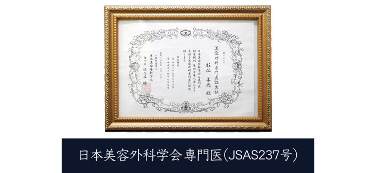 日本美容外科学会専門医認定証