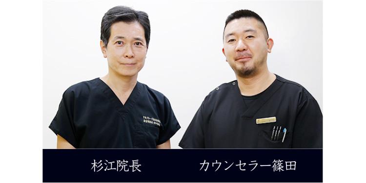 杉江院長とカウンセラー篠田
