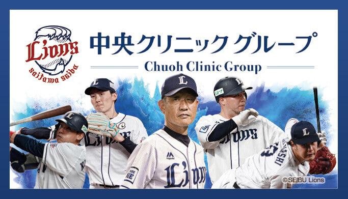 中央クリニックグループは埼玉西武ライオンズの2021年オフィシャルスポンサーです。
